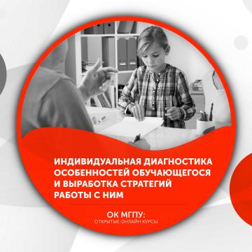 Индивидуальная диагностика особенностей обучающегося и выработка стратегий работы с ним