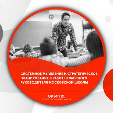 Системное мышление и стратегическое планирование в работе классного руководителя московской школы