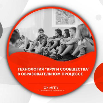 """Технология """"круги сообщества"""" в образовательном процессе"""