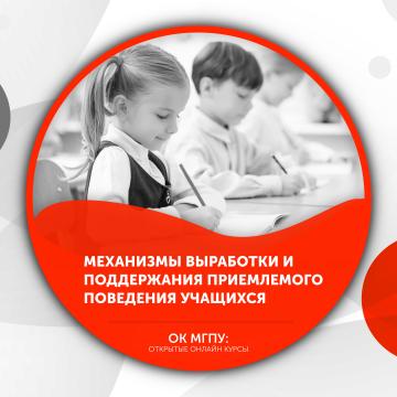 Механизмы выработки и поддержания приемлемого поведения учащихся