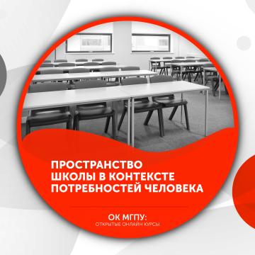 Дизайн образовательных пространств