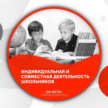 Индивидуальная и совместная деятельность школьников