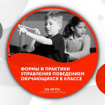 Формы и практики управления поведением обучающихся в классе
