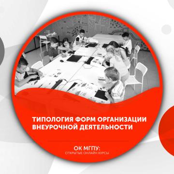 Типология форм организации внеурочной деятельности