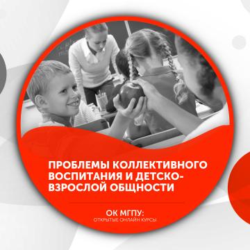 Проблемы коллективного воспитания и детско-взрослой общности