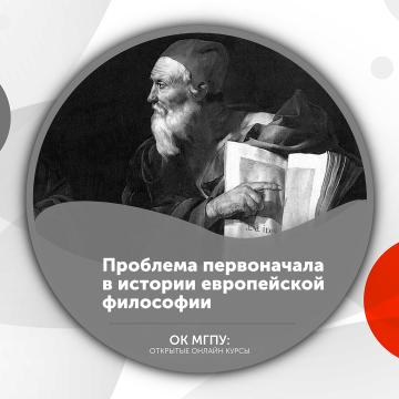 Проблема первоначала в истории европейской философии